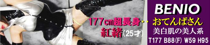 紅緒(25才)