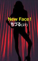 ちづる(27) New!