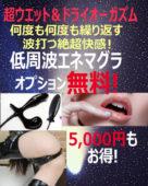 ☆低周波エネマグラオプション5,000円無料